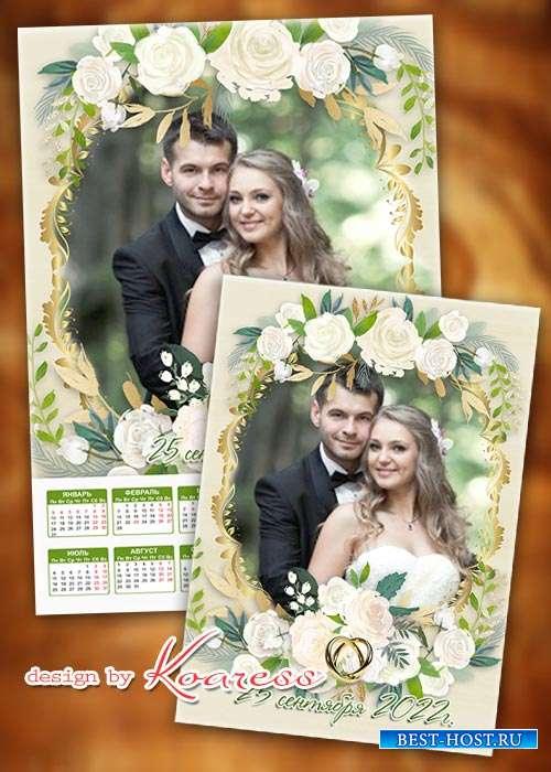 Свадебный набор из календаря на 2022 год и рамки для фото жениха и невесты