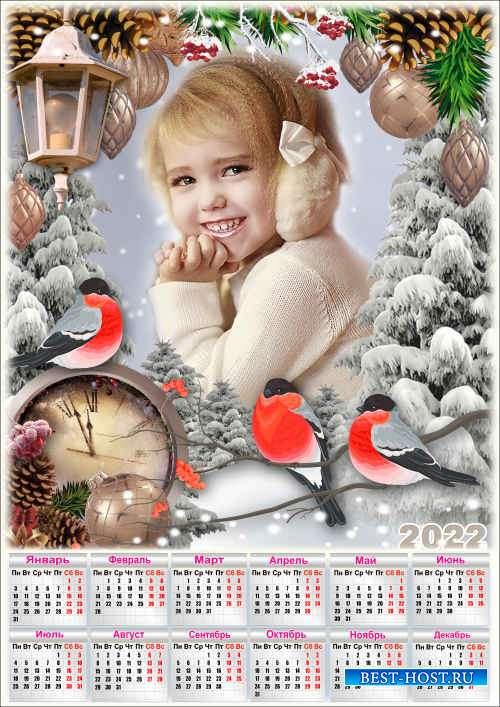 Праздничный новогодний календарь на 2022 год со снегирями - Вестники зимы