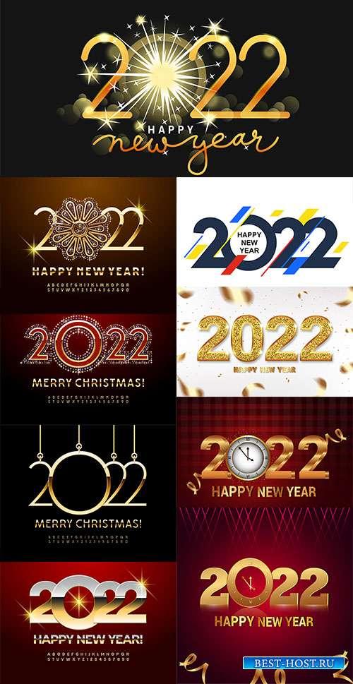 Векторные фоны для поздравлений с 2022 годом - 2