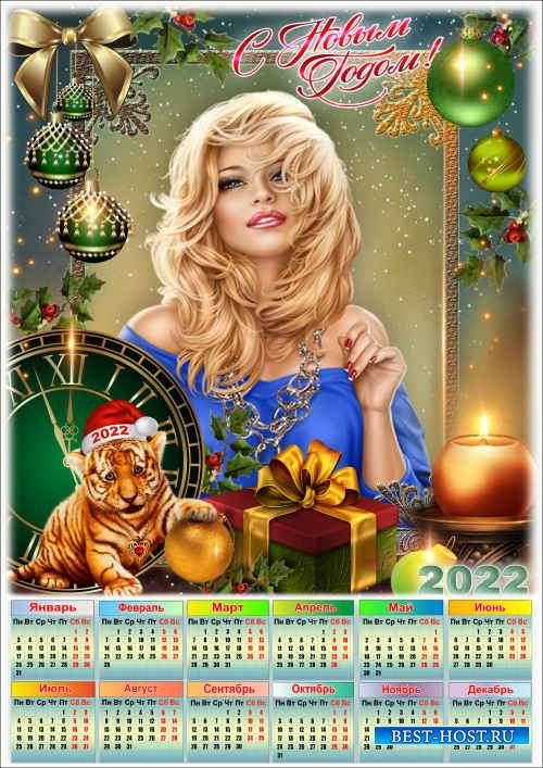 Праздничный календарь на 2022 год с рамкой для фото - Пока часы двенадцать бьют...