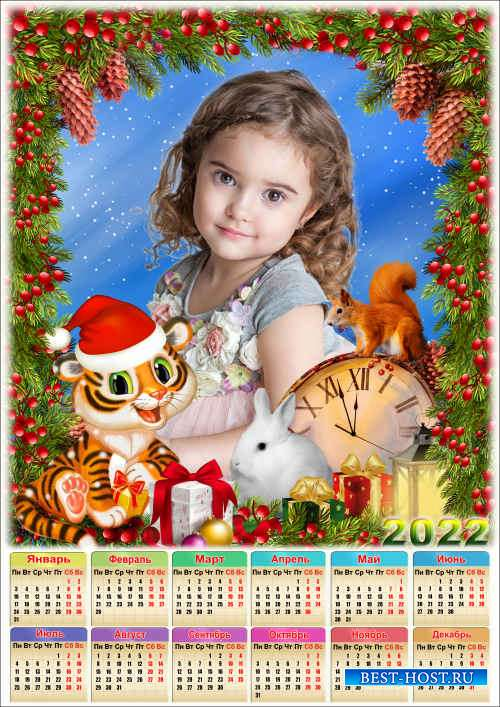 Праздничный календарь на 2022 год с рамкой для фото - Новогодние подарки
