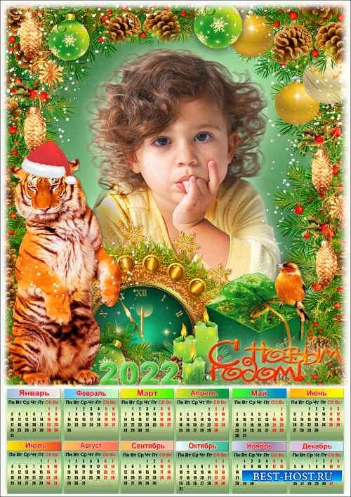 Праздничный календарь на 2022 год с рамкой для фото - Новогодний аттракцион