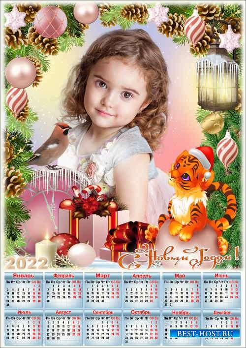 Праздничный календарь на 2022 год с рамкой для фото - Любимый праздник