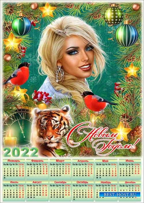 Праздничный календарь на 2022 год с рамкой для фото - Пушистые иголки