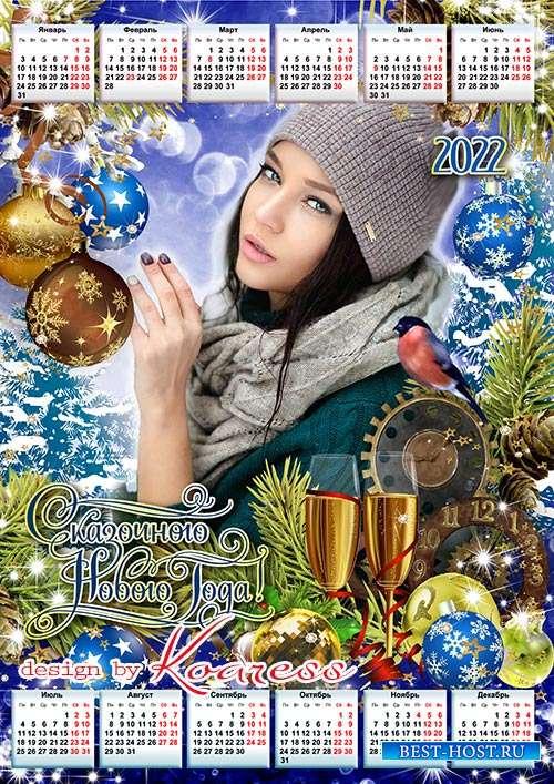 Новогодний романтический календарь-фоторамка на 2022 год - Сказочного Новог ...