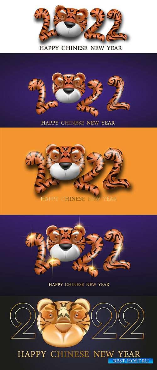 Векторные фоны 2022 года с символом года - Тигром