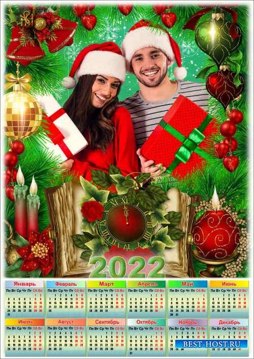 Праздничный новогодний календарь на 2022 год с рамкой для фото - Новогоднее ...