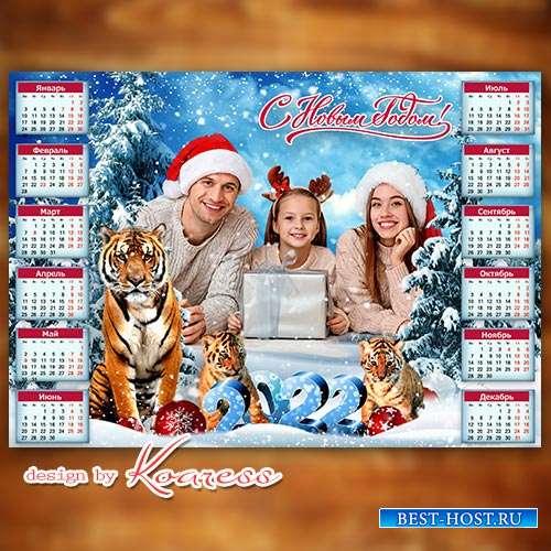 Новогодний календарь-фоторамка на 2022 год - Тигриный год