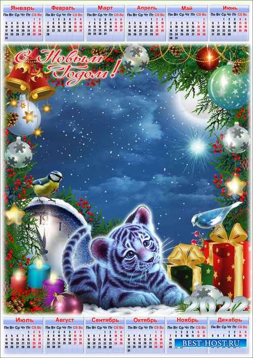 Праздничный календарь на 2022 год с рамкой для фото - Рождественская мечта