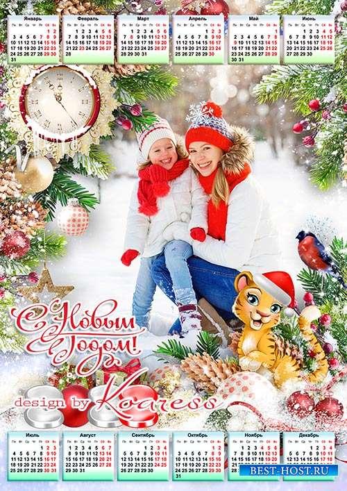 Новогодний календарь-фоторамка на 2022 год - Новых подарков, новых друзей, смеха, улыбок, веселых затей