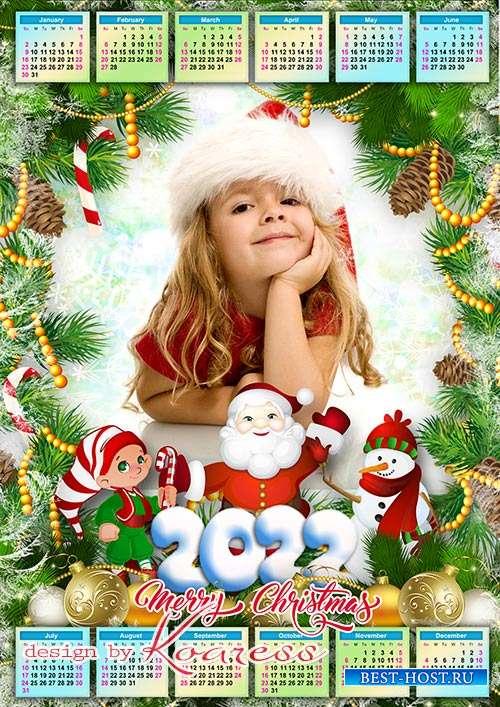 Новогодний календарь на 2022 год - Рождество и Новый год праздники любимые