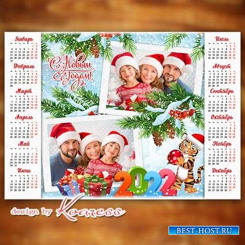 Новогодний календарь на 2022 год с рамками для семейных или детских фото