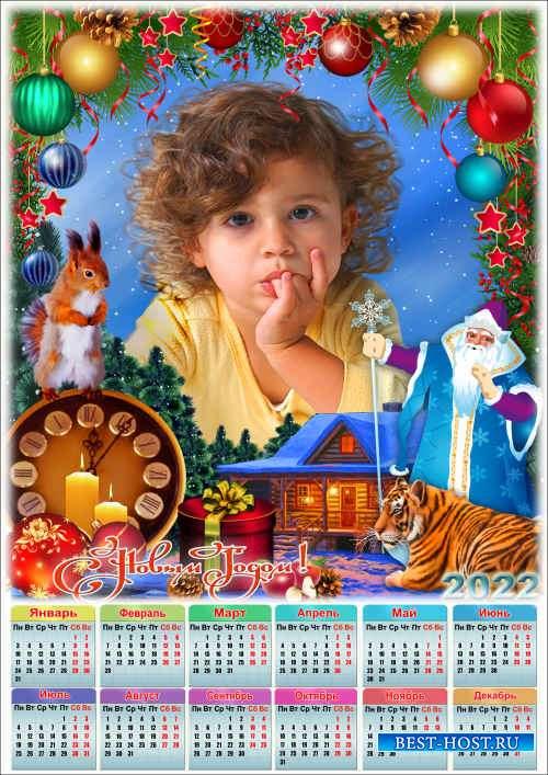 Праздничный календарь на 2022 год с рамкой для фото - Волшебство новогодней ночи