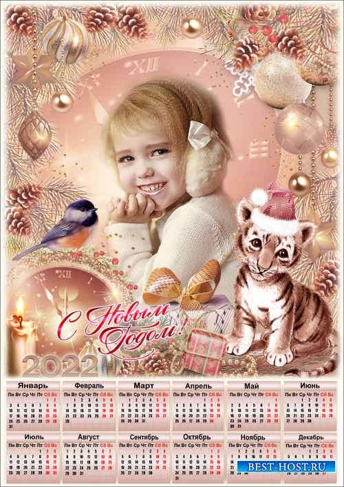 Праздничный календарь на 2022 год с рамкой для фото - Незабываемые мгновения