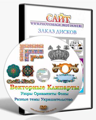 Векторные Клипарты держи dvd-дисках