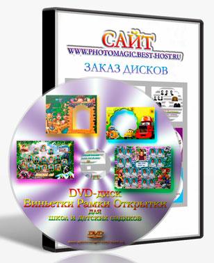 Заказ DVD-диск Виньетки, Рамки, открытки в целях детей.