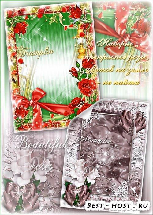 Рамки с цветами – Наверно, прекраснее розы, цветов на земле - не найти