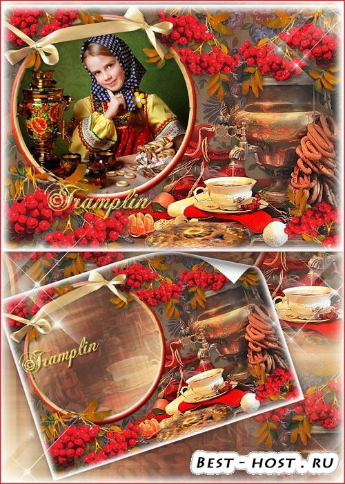 Рамка для фото – Что за чай без самовара, Без душистого завара