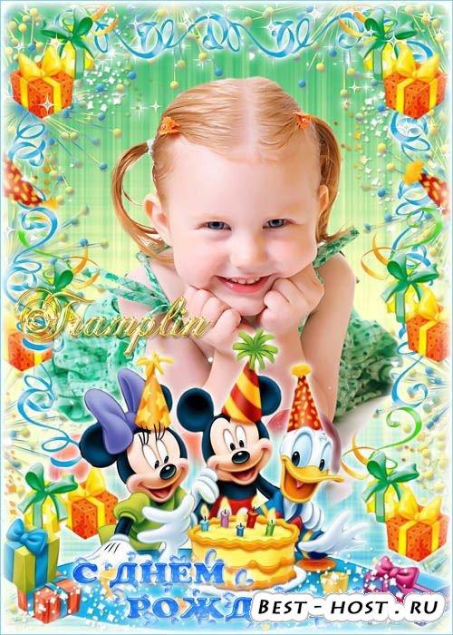 Детская рамка с героями мультфильма Диснея – С Днем Рождения