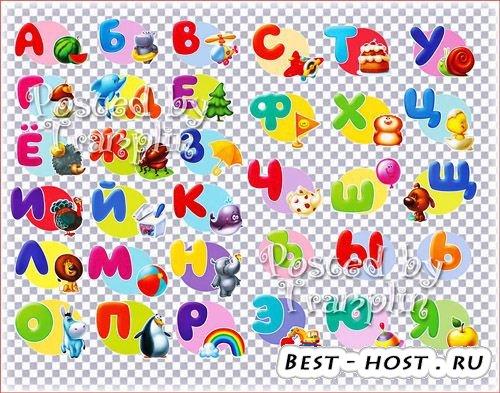 Алфавит для детей с картинками по названию буквы