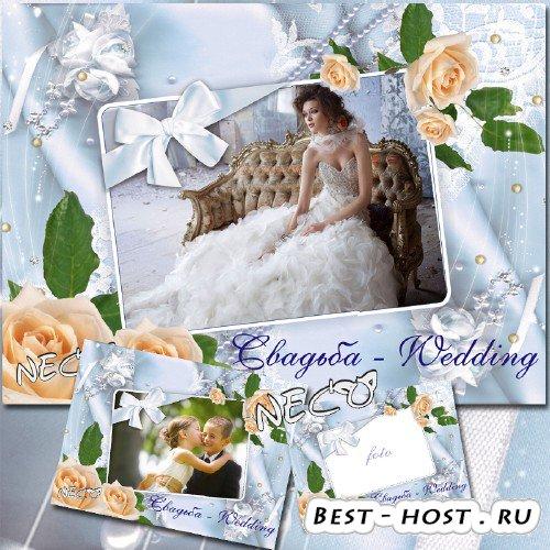 Свадебная рамка в нежно-голубых тонах - Голубой романс