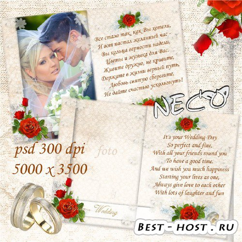 Свадебная рамка с красными розами и поздравлением