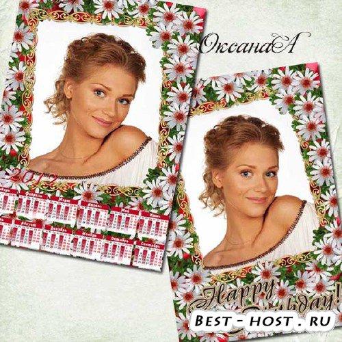 Набор из рамки на день рождения и календаря на 2012 год - Восхитительные ро ...