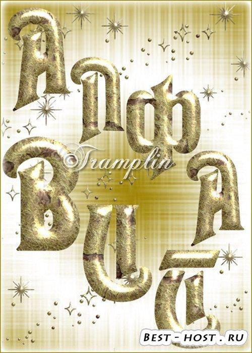 Графически красивый Русский алфавит, готовые шаблоны буквы для дизайна  - Б ...