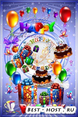 Клипарт праздничный  –  День Рожденья – Это праздник! Праздник -  радости,  ...