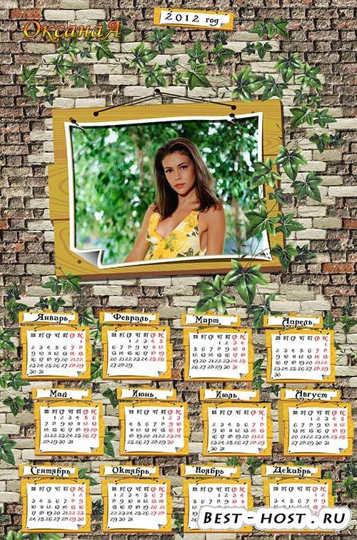 Календар на 2012 год  с фото – Доска объявлений PSD Шаблон Фотошопа