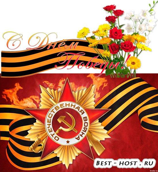 Клипарт - День Победы