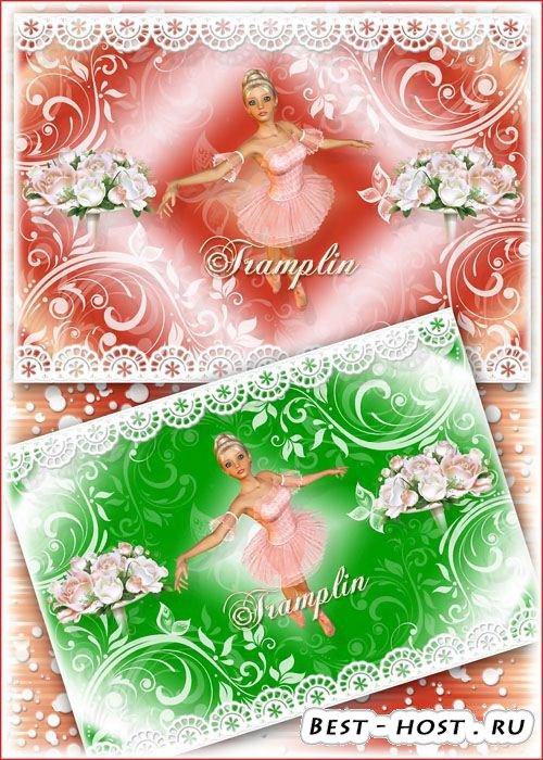 Psd Исходник с завитками и цветами – Балерина