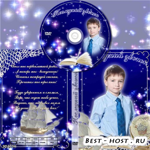 Школьная обложка для DVD дисков – Последний звонок
