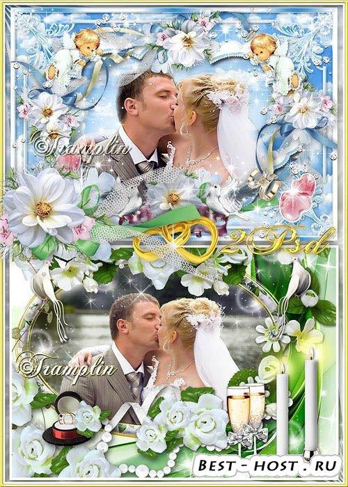 Красивые стильные  Свадебные рамки в формате Фотошопа 2 шт. - Сердце невест ...