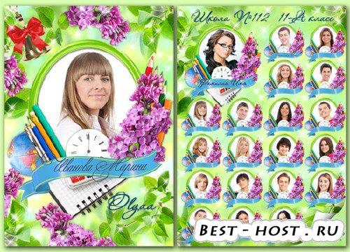 Школьная виньетка в формате альбома двух листов A4 портрет и общая группа - ...