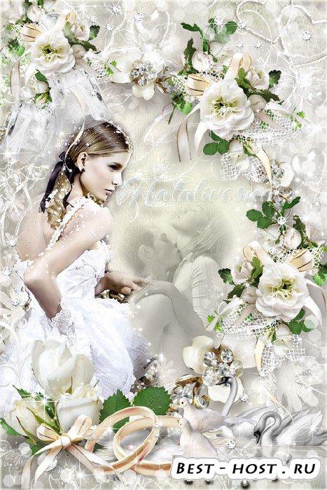 Свадебная рамочка с белыми розами – Пусть исполнится желанья двух влюбленны ...