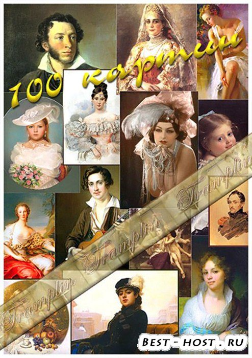 100 картин из разных галерей