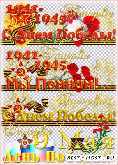 Готовые Надписи на Поздравительные Открытки - С Днем Победы 9 мая – Клипарт ...
