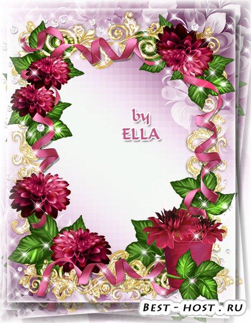 Цветочная фоторамка-Подарю я тебе хризантемы