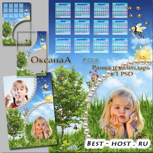 Набор из календаря на 2012 год и рамки на 2 фото – Лето, прекрасная пора