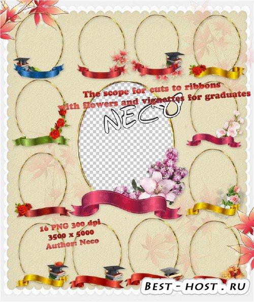 Рамки вырезы с лентами для виньеток с цветами и для выпускников