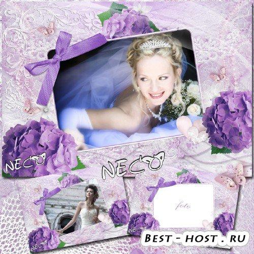 Свадебная рамка с кружевами - Сиреневый романс