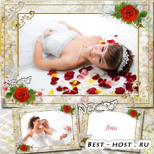 Красивая свадебная рамка - Свадебные мечты