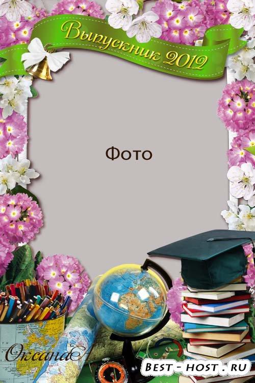 Школьная шаблон рамка для фото – Выпускник 2012