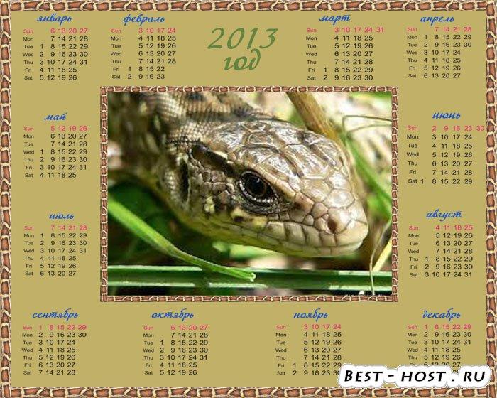 Календарь на 2013, год змеи – Мудрость
