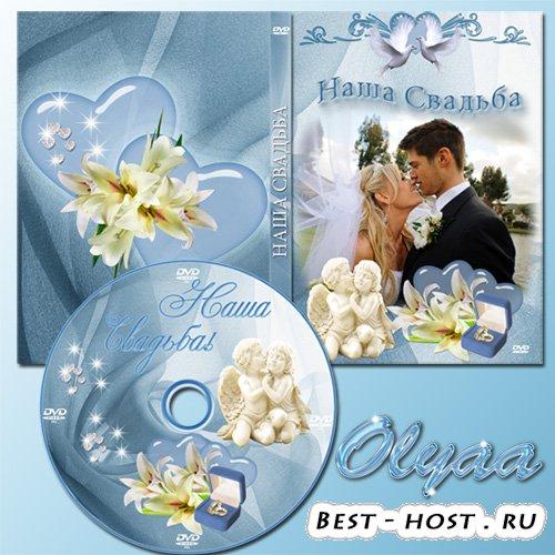 Свадебная обложка DVD и задувка на диск – Надеты кольца золотые