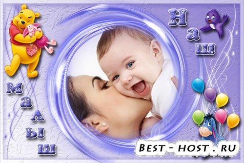 Детская рамка для фотошоп - Наш малыш