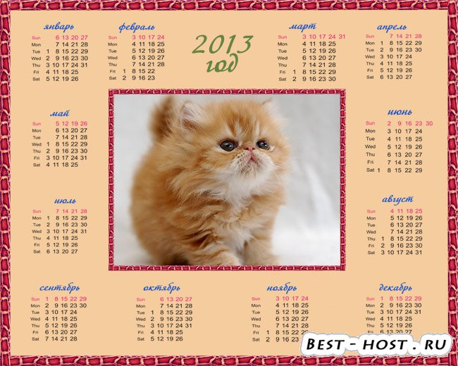 Календарь 2012-2013 - Котенок Гав