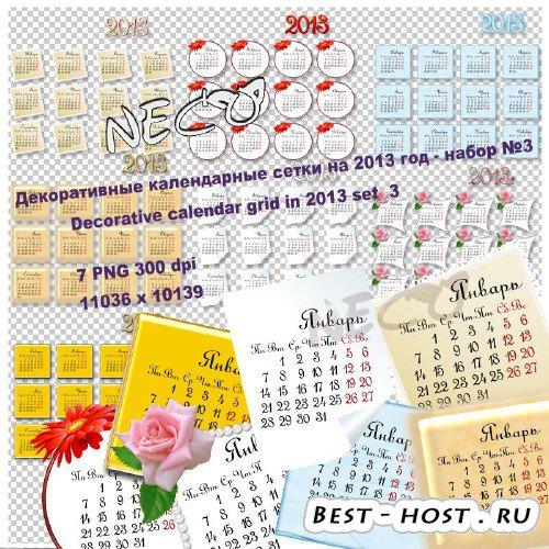 Декоративные календарные сетки на 2013 год - набор №3