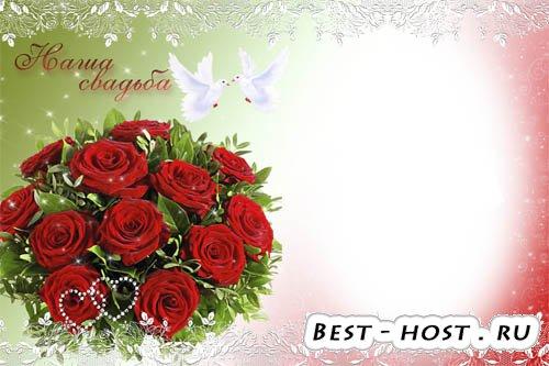 Свадебная фоторамка - Розы с голубями